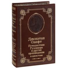 Книга Джонатан Свифт. Путешествие Гулливера и другие произведения