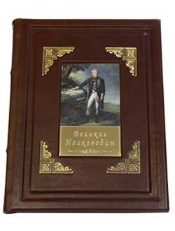 Подарочная книга Великие Полководцы