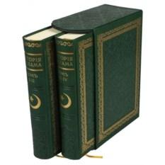 Подарочная книга в футляре История Ислама