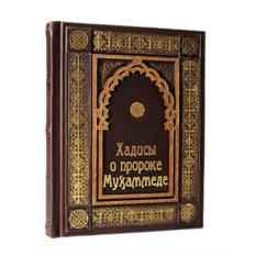 Подарочная книга «Хадисы пророка Мухаммеда»