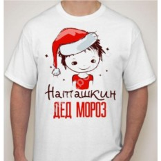 Мужская футболка с вашим именем Дед Мороз