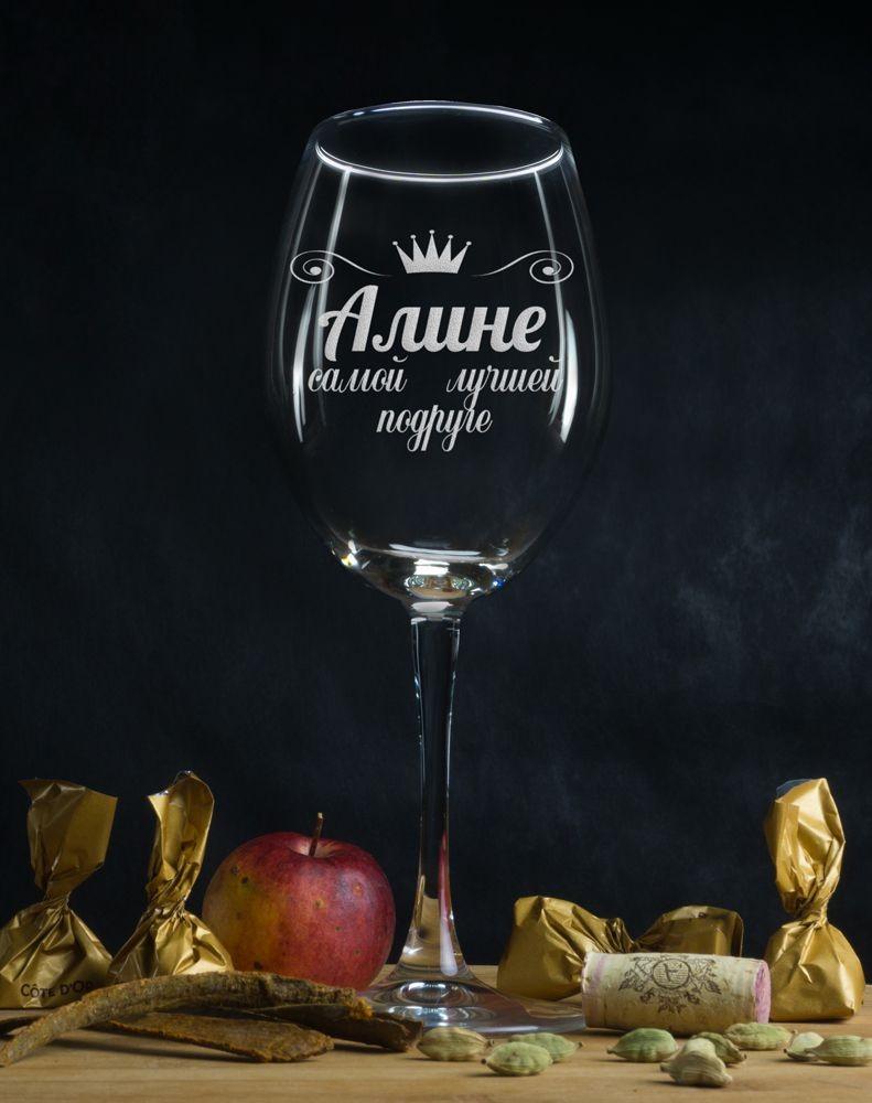 Именной бокал для вина Лучшей подруге