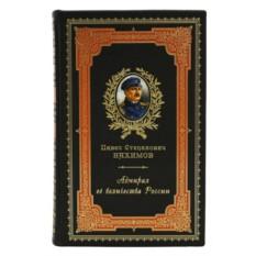 Подарочная книга Нахимов П.С. Адмирал ее Величества России
