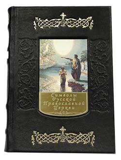 Книга Символы Русской Православной Церкви