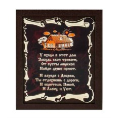 Темно-коричневая ключница Оберег