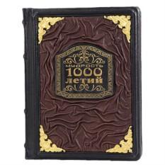 Книга «Мудрость 1000 летий»