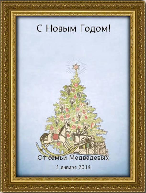 Дерево пожеланий На Новый год - 2
