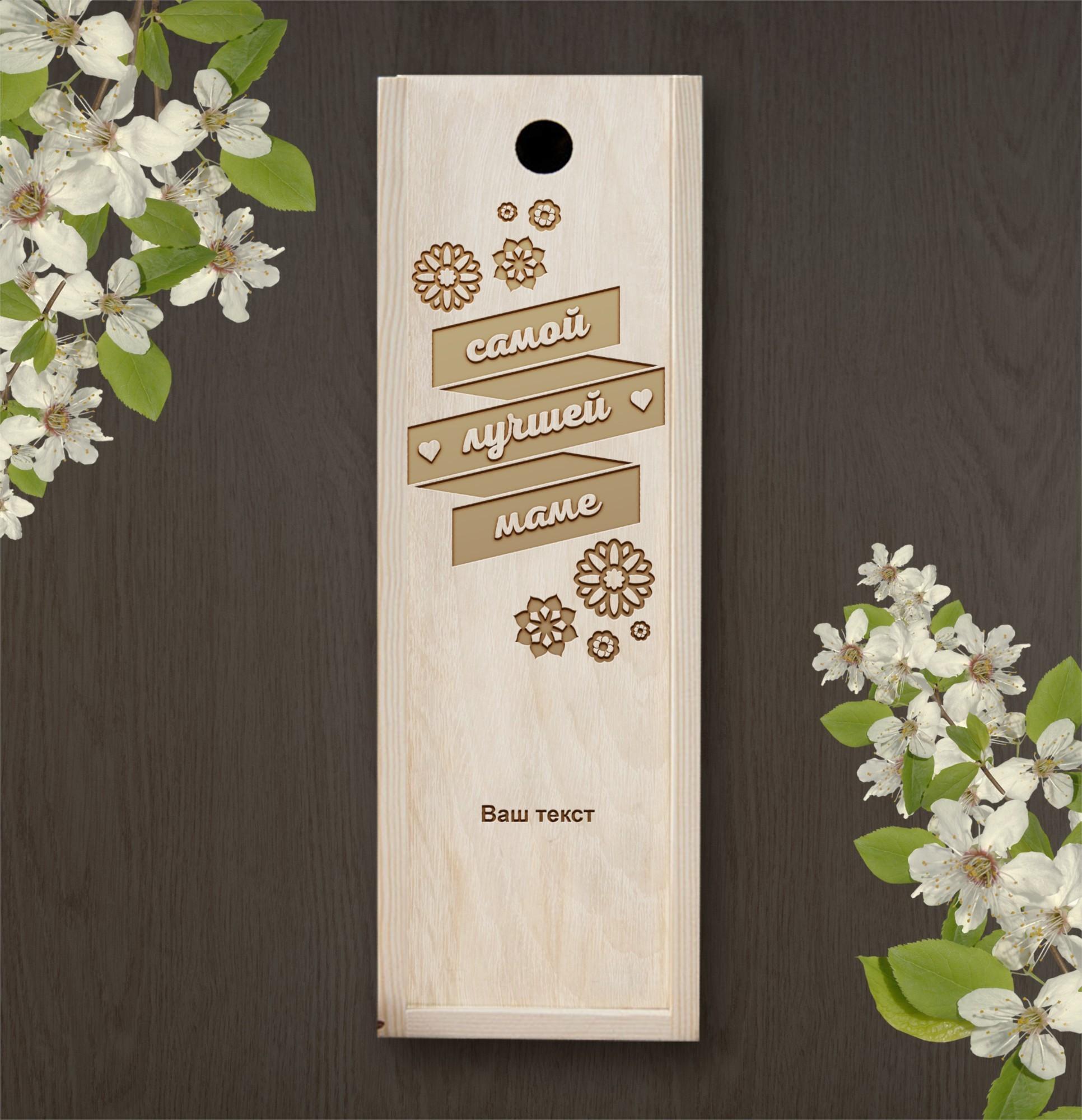 Коробка для вина Любимой маме
