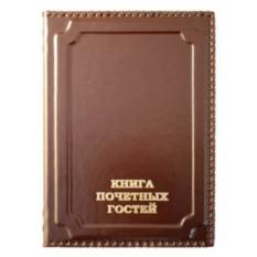 Книга почетных гостей в оплётке