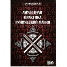 Книга Амулетная практика рунической магии