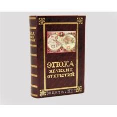 Книга-сейф «Эпоха великих открытий»