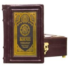 Подарочный Коран в коробе из натуральной кожи