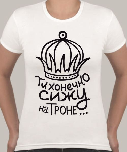 Женская футболка Тихонечко сижу на троне