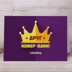 Именная открытка Король вечеринок