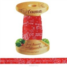 Красная декоративная лента Sima-land От Деда Мороза