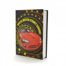Книга-сейф Лучшие автомобили мира