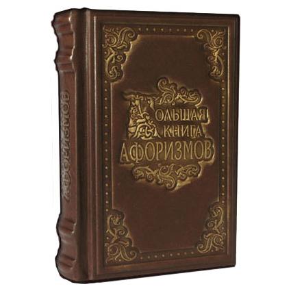 «Большая книга афоризмов»