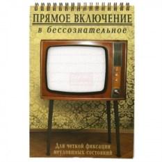 Блокнот Телевизор