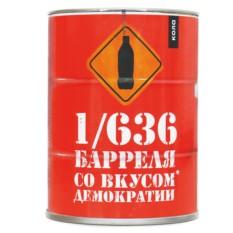 Конфеты со вкусом колы 1/636 Барреля со вкусом демократии