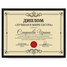 Именной диплом в рамке «Лучшая сестра в мире»
