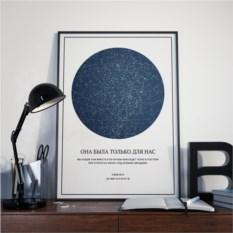 Индивидуальный постер «Карта Звёзд» (цвет: сине-белый)