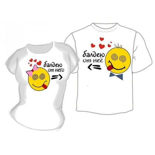 Парные футболки Балдею от нее, Балдею от него