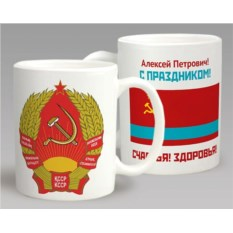Именная подарочная кружка «Казахская ССР»