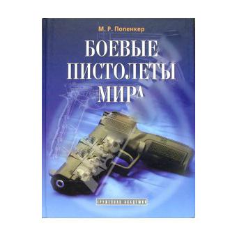 Книга «Боевые пистолеты мира»