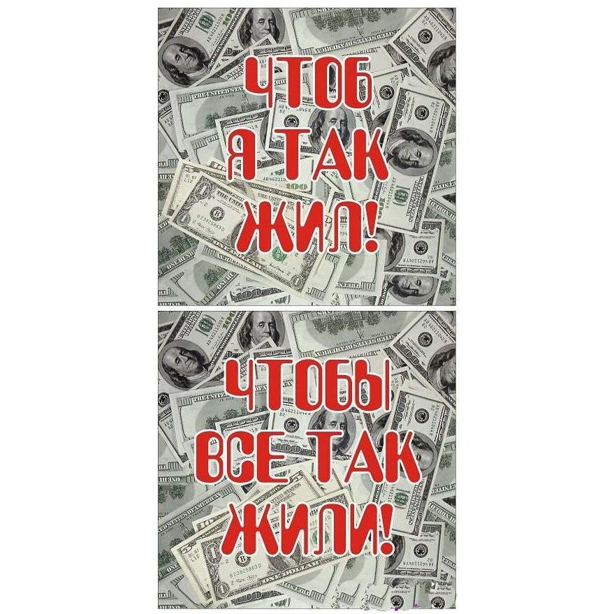 Подушка «Чтоб я так жил (доллары)»