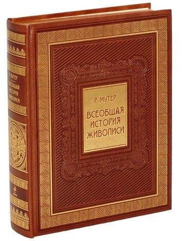 Книга Всеобщая история живописи, Мутер Р.