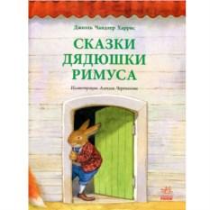 Книга «Сказки дядюшки Римуса»