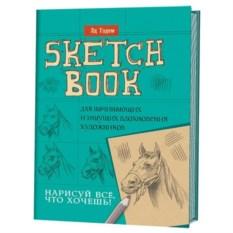 Скетчбук для начинающих художников Лошадь