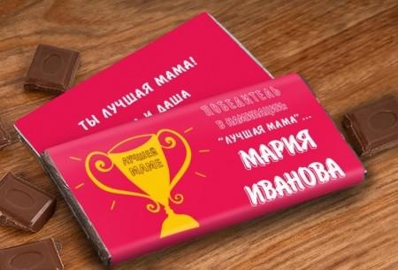 Шоколадная открытка  Победитель - лучшая мама