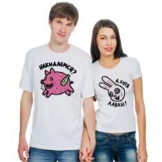 Парные футболки для двоих Накидаемся? А хотя давай