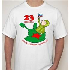 Мужская футболка Всегда в боевой готовности