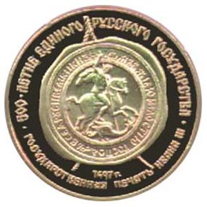 Монета «Печать Ивана III»