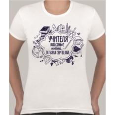 Женская футболка Учителя классные особенно...