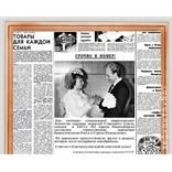 «Газета с поздравлением ко Дню свадьбы»