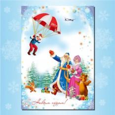 Открытка в конверте «Прыжок с парашютом»
