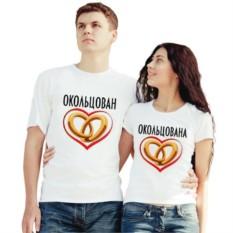 Парные футболки Окольцован, окольцована
