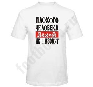 Мужская футболка Плохого человека ЛЕХОЙ не назовут