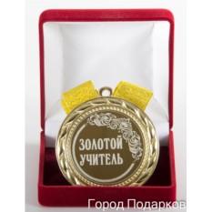 Подарочная медаль Золотой учитель!