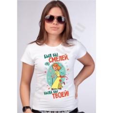 Женская футболка с рисунком Был бы смелей, была бы твоей