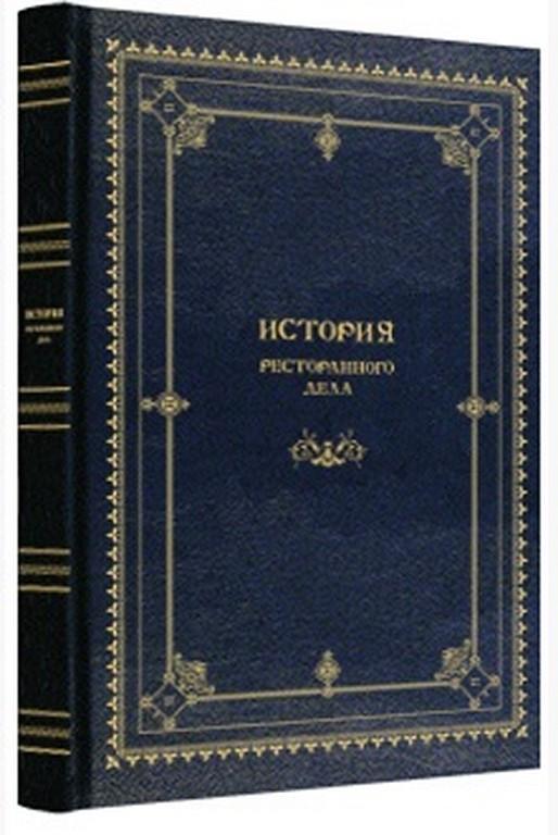 Подарочное издание История ресторанного дела: Конволют