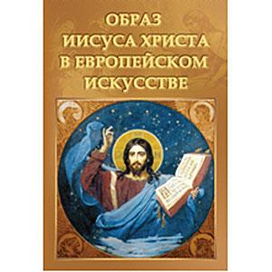 «Образ Иисуса Христа»