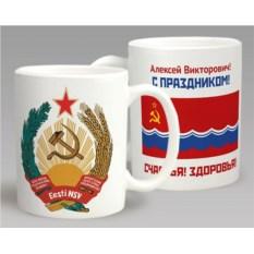 Именная подарочная кружка «Эстонская ССР»