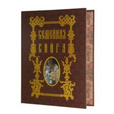Малая ламинированная семейная книга