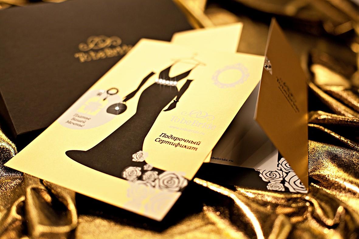 Сертификат салона вечерней и свадебной моды 20 000