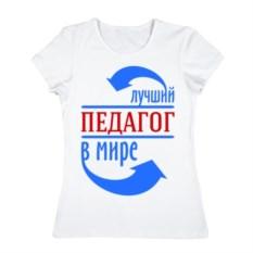 Женская футболка из хлопка Лучший педагог в мире