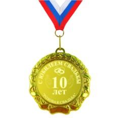 Медаль «С юбилеем свадьбы 10 лет. Розовая свадьба»